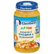 Гербер пюре - Gerber Ризото с пуешко и зеленчуци 250гр.